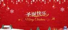 圣诞节网站banner设计
