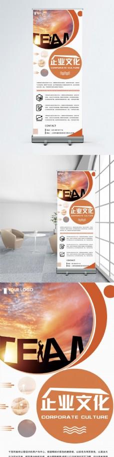 企业文化x展架设计