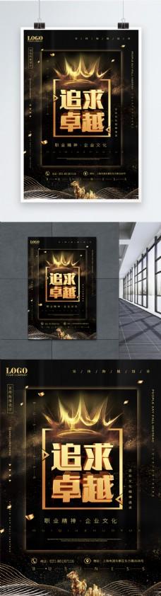 大气金色追求卓越企业文化海报