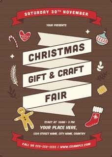 创意圣诞节派对海报
