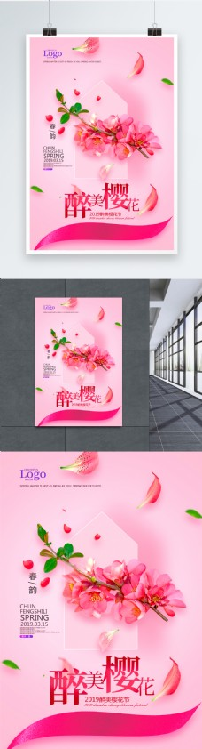 粉色清新醉美樱花海报