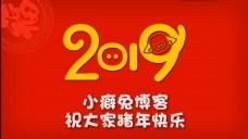 2019猪年大吉会声会影春节模板