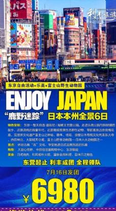 日本本州旅游