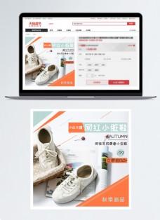 秋季新品网红小白鞋主图