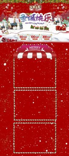 圣诞狂欢好礼相遇承接页