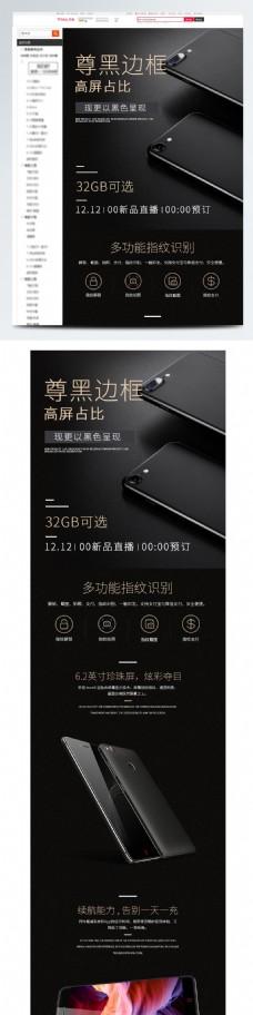 简约大气黑色质感数码电器手机天猫详情页