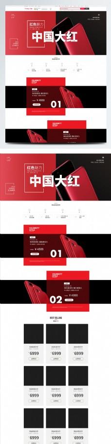 电商淘宝手机数码促销红色简约首页