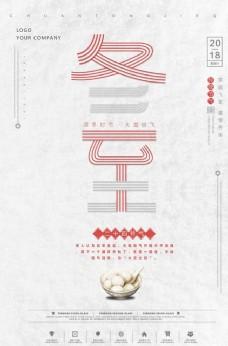 二十四节气海报
