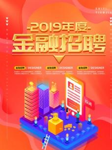 金融理财偏平化25d促销海报
