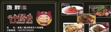 馋猫订餐卡