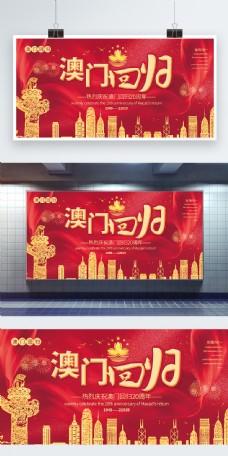 红色大气纪念澳门回归20周年宣传展板