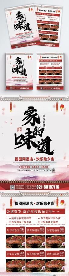 中国风家的味道年夜饭菜单宣传单
