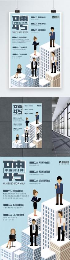 平面设计师招聘海报