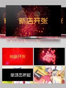 新店开张开业年终巨惠红包雨活动片头