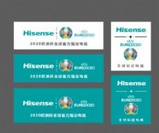 海信世界杯合作logo