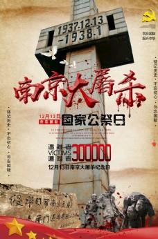 南京大屠杀国家公祭日
