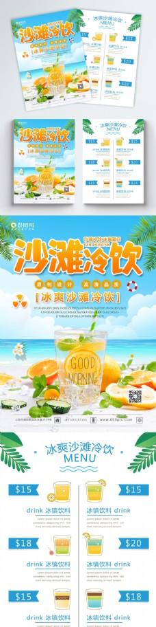 沙滩饮料宣传单