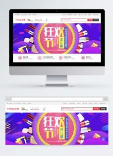 美妆狂欢节促销淘宝banner