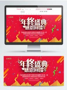 电商年终盛典促销简约banner