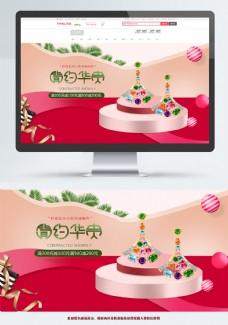 天猫时尚首饰促销海报banner