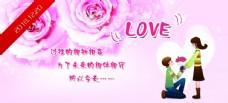 粉色求婚背景 love