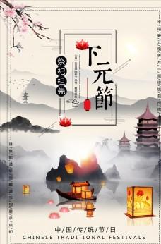 下元节祭祀祖先海报