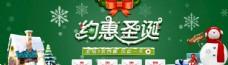 圣诞节淘宝banner
