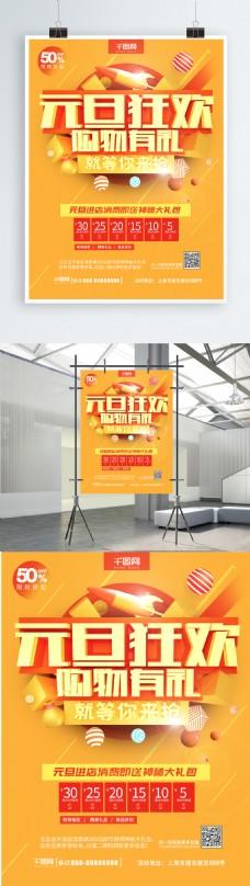 C4D橙黄色元旦狂欢购物有礼元旦促销海报