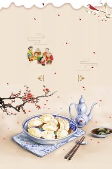 创意中国风二十四节气之冬至背景
