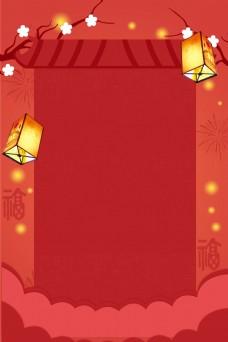 喜庆春节元旦背景素材