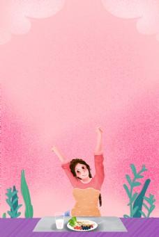 美丽女孩健康饮食食品促销海报