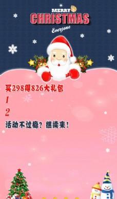 圣诞活动海报