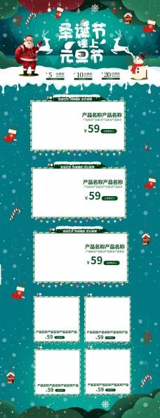 绿色喜庆电商促销圣诞节服装淘宝首页模板