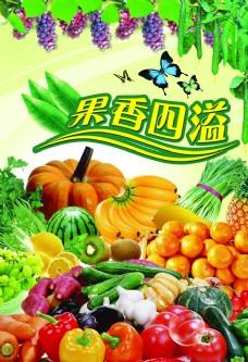 绿色水果蔬菜农家院PSD分层