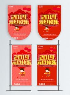 2019年元旦新年快乐c4d珊瑚红道旗