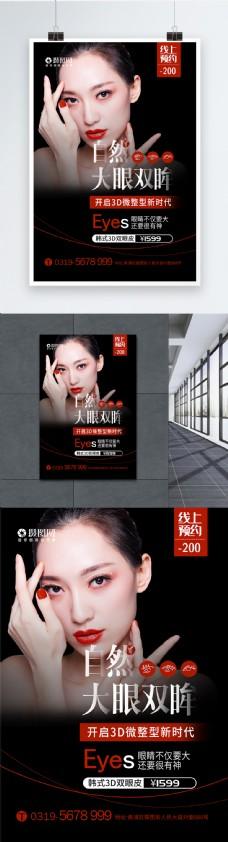 韩式自然双眼皮微整形医疗美容海报