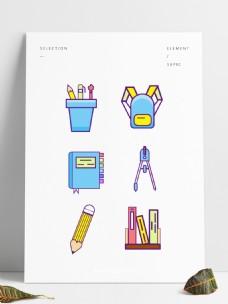 学习图标书本装饰笔书包文具矢量可商用元素