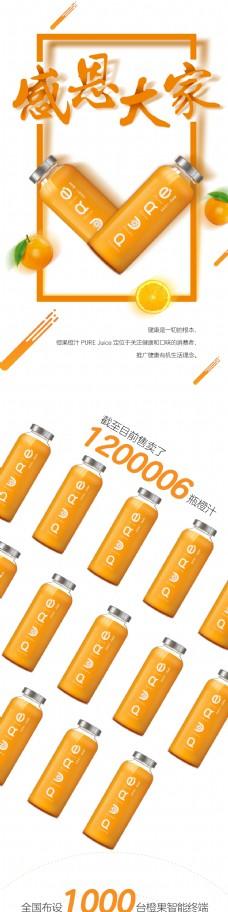 橙果果汁新媒体用图