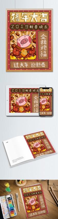 猪年大吉之红底小猪抱福大字海报