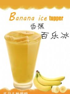 香蕉百乐冰