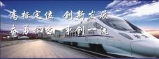 铁路安全标语