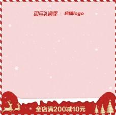 淘宝天猫京东双旦礼遇季主图圣诞元旦促销