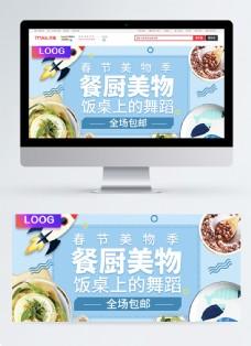 厨房用品电商淘宝banner
