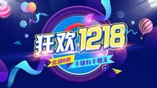 电商促销1218活动banner