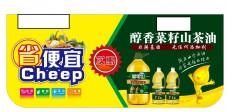 超市广告阁皂山食用油
