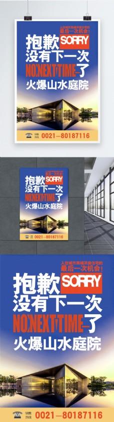 房地产洋房销售海报