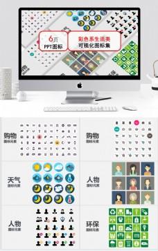 通用彩色系生活类可视化图标集ppt模板