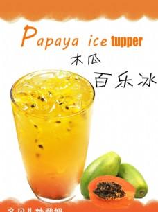 木瓜百乐冰