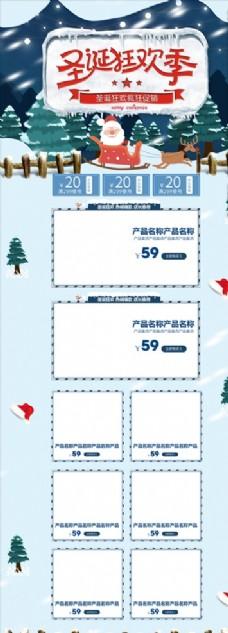 圣诞淘宝活动首页模板