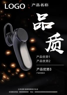 蓝牙耳机产品海报
